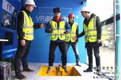 VR安全体验馆建筑工地