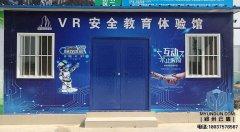 河南一建VR安全教育体验馆