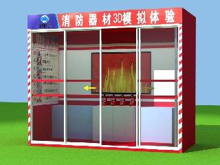 3D模拟消防灭火