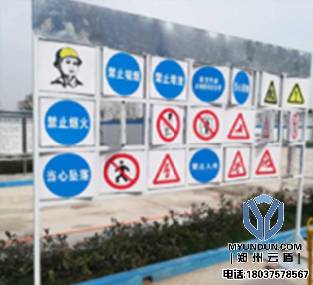 旋转式安全警示标牌展示